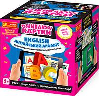 Оживающие карточки, Английский алфавит, Ranok Creative
