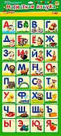 Магнитная азбука (русская), Ranok Creative