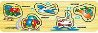Рамка-вкладыш Транспорт малый, Мир деревянных игрушек