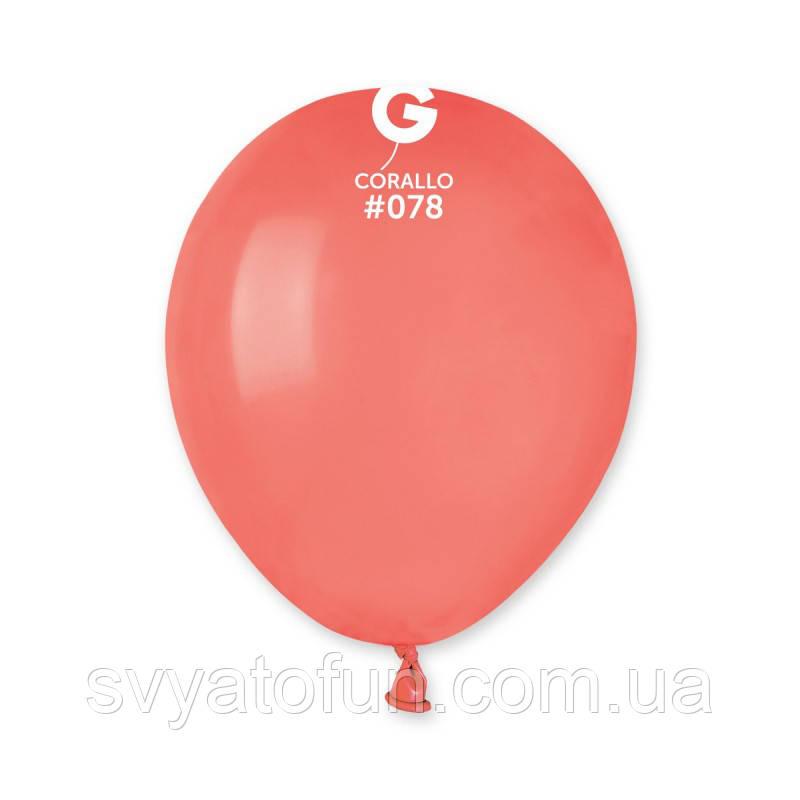 """Латексные воздушные шарики 5"""" пастель 78 коралловый, Gemar"""