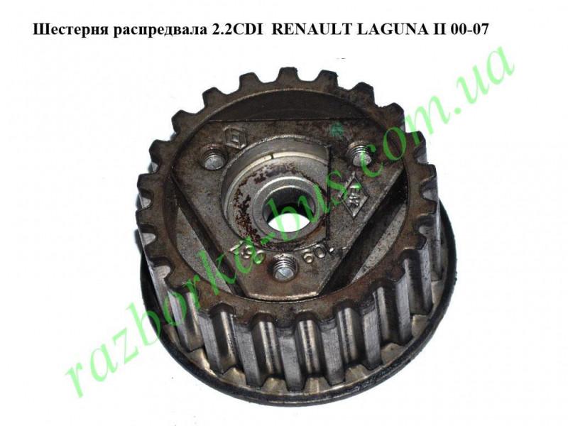 Шестерня распредвала 2.2CDI  RENAULT LAGUNA II 00-07 (РЕНО ЛАГУНА) (82