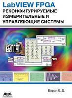 LabVIEW FPGA. Реконфигурируемые измерительные и управляющие системы