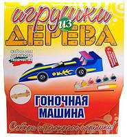 Набор для росписи по дереву Гоночная машина, Мир деревянных игрушек