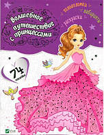 Волшебное путешествие с принцессами (рус.), Виват