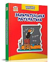 Библиотека школьника: Занимательная математика (рус), Талант