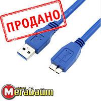 Кабель для внешнего жесткого USB 3.0 A Male AM to Micro B USB 3.0 Micro B Male 0,6 метра, фото 1