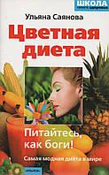 Цветная диета. Ульяна Саянова