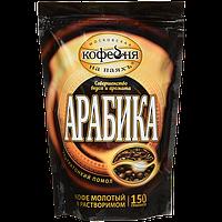 Кофе Московская Кофейня на паях Арабика сублимированный с добавлением молотого 150 гр.