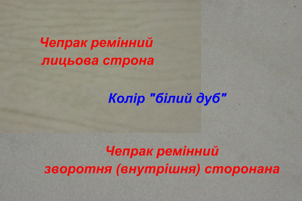 Кожа ременная чепрачная (Чепрак) т.4,0 мм., цвет белый дуб