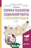 Нагорнова А.Ю. Теория и технология социальной работы с пожилыми людьми. Учебное пособие для академического бакалавриата