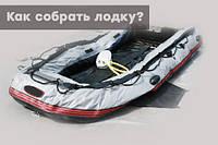 Как собрать лодку? - Как правильно накачать лодку ПВХ и подготовить к спуску на воду