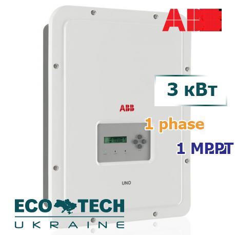 Инвертор солнечный сетевой ABB UNO-3.0-TL-OUTD-S (3 кВт, 1 фаза, 1 трекер)