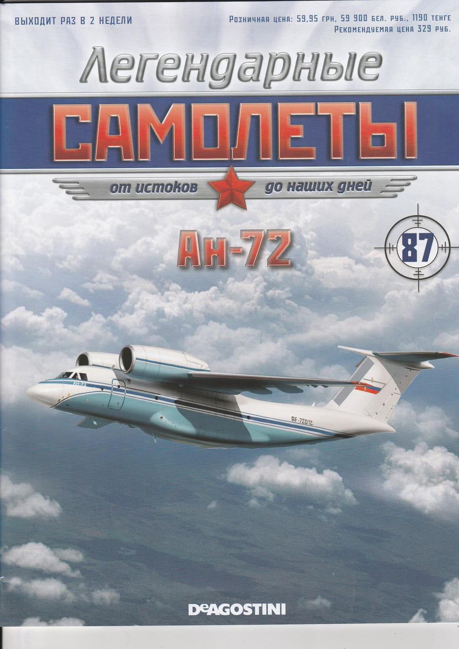 Легендарные Самолеты №87 Ан-72