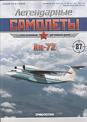 Легендарні Літаки №87 Ан-72