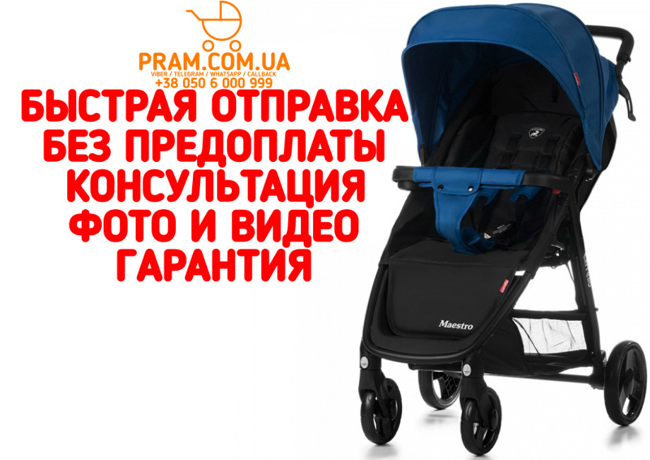 Прогулочная коляска Carrello Maestro CRL-1414 Blue Синий