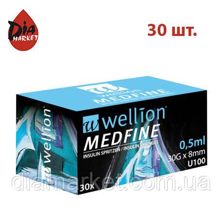 Шприцы Wellion MEDFINE 0,5 мл х 8 мм №30шт (Австрия)