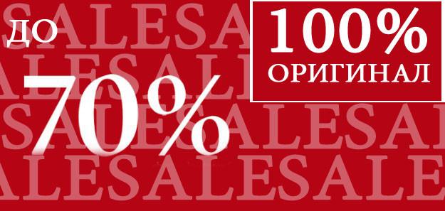 Полная распродажа обуви 100% ОРИГИНАЛ