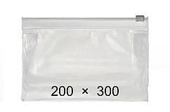 Пакети з замком слайдером - 200 × 300