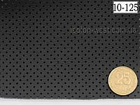 Авто кожзам черный с перфорацией, на поролоне (Германия 10-125), фото 1