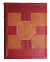 Родословная книга в коже, фото 1