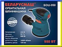 Шлифовальная машина эксцентриковая Беларусмаш 950 Вт