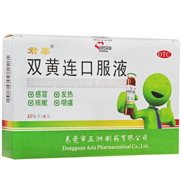 Шуан Хуан Лянь Shuan Huang Lian эликсир от простудных заболеваний и общеукрепляющий 6х10мл