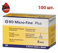 Голки Мікро-Файн (Micro-Fine) 8мм 100 шт (Ірландія)