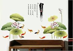 "Наклейка на стену, наклейки лилии в пруде, наклейки на шкаф ""лилии и рыбки кои"" 2м10см*117см"" (2лист 90*60см)"
