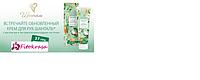 Встречайте обновленный  крем для рук  Шанталь® с маслом ши и экстрактом виноградных косточек