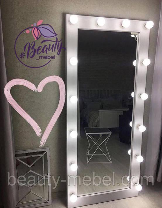 Высокое гримерное зеркало с подсветкой
