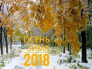 ОСЕНЬ - ЗИМА 2018