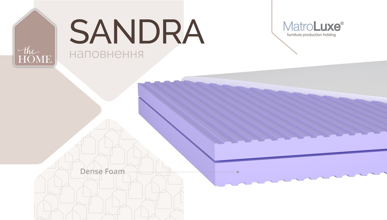 Матрас Сандра / Sandra home