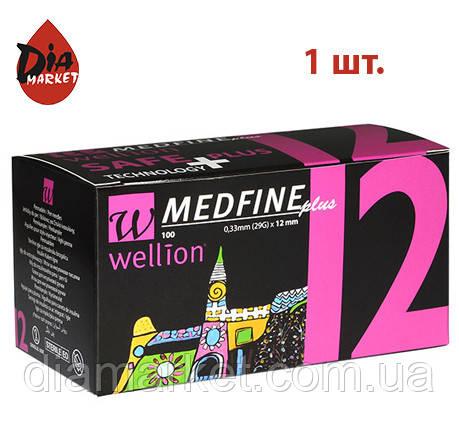 "Иглы ""Wellion MEDFINE plus"" (12мм) - 1шт. (Австрия)"