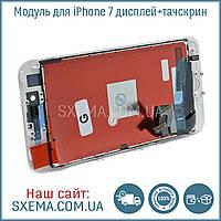Дисплей для APPLE iPhone 7 з білим тачскріном, Висока Якість Н/З
