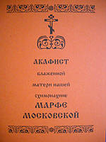 Акафист блаженной Марфе Московской