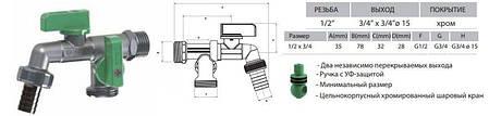 """Кран шаровый ARCO NANO 00472 поливочный двойной 1/2""""*3/4*3/4, фото 2"""