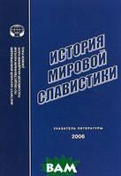 История мировой славистики. Указатель литературы 2006