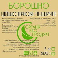 """Мука цельнозерновая пшеничная """"ОрганикЭкоПродукт"""", 500гр"""