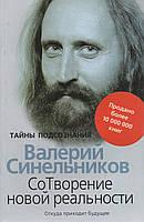 СоТворение новой реальности. Валерий Синельников