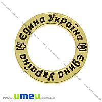 """Коннектор металлический Кольцо """"Єдина Україна"""", 23 мм, Античное золото, 1 шт. (KON-010209)"""