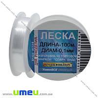 Леска (мононить), 0,1 мм, Прозрачная, 1 Катушка, 100 м (LES-010672)