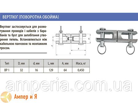 Вертлюг ВР 1 ЛИЗО, фото 2