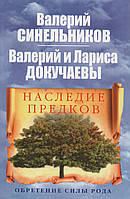 Наследие предков. Обретение силы рода. В. Синельников, В. и Л. Докучаевы