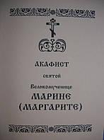 Акафист святой Марине (Маргарите)
