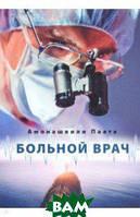 Амонашвили Паата Больной врач или Путешествие за грань жизни