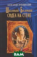 Пумпянский А. Шалтай-Болтай сидел на стене