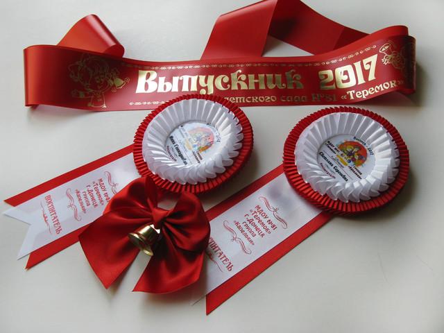 Медаль «Выпускник 2019» — «Золушка» с надписью, лента «Выпускник 2019» (надпись - детский макет №2) и бант из атласных лент с колокольчиком ручной работы.