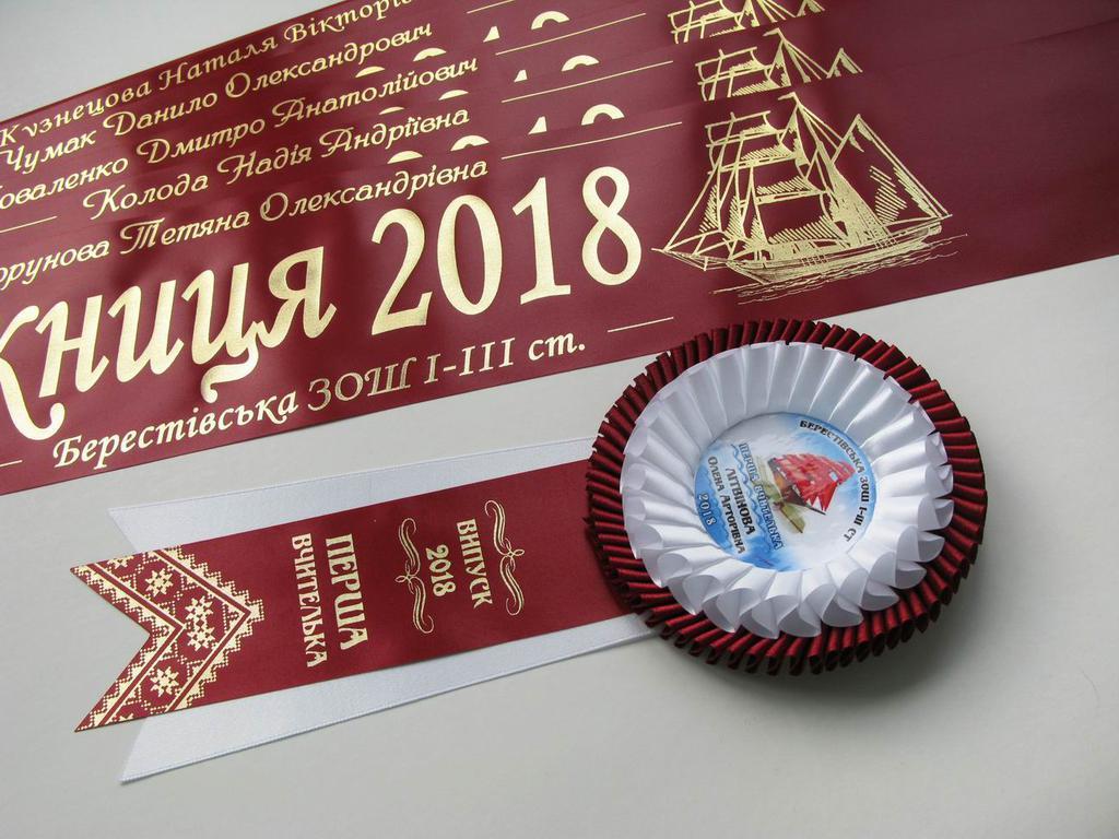 Медаль «Золушка» с надписью, ленты выпускникам и классному руководителю (надпись - макет №1).