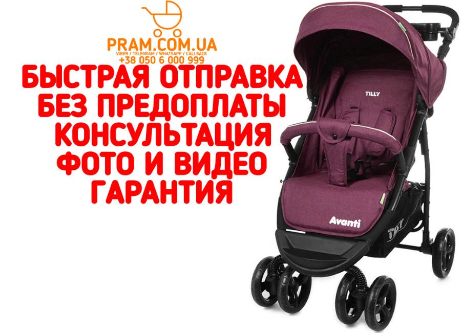 Прогулочная коляска Tilly Avanti Len T-1406 Purple Фиолетовый