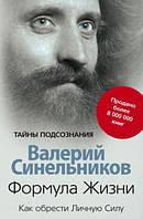 Валерий Синельников Формула жизни